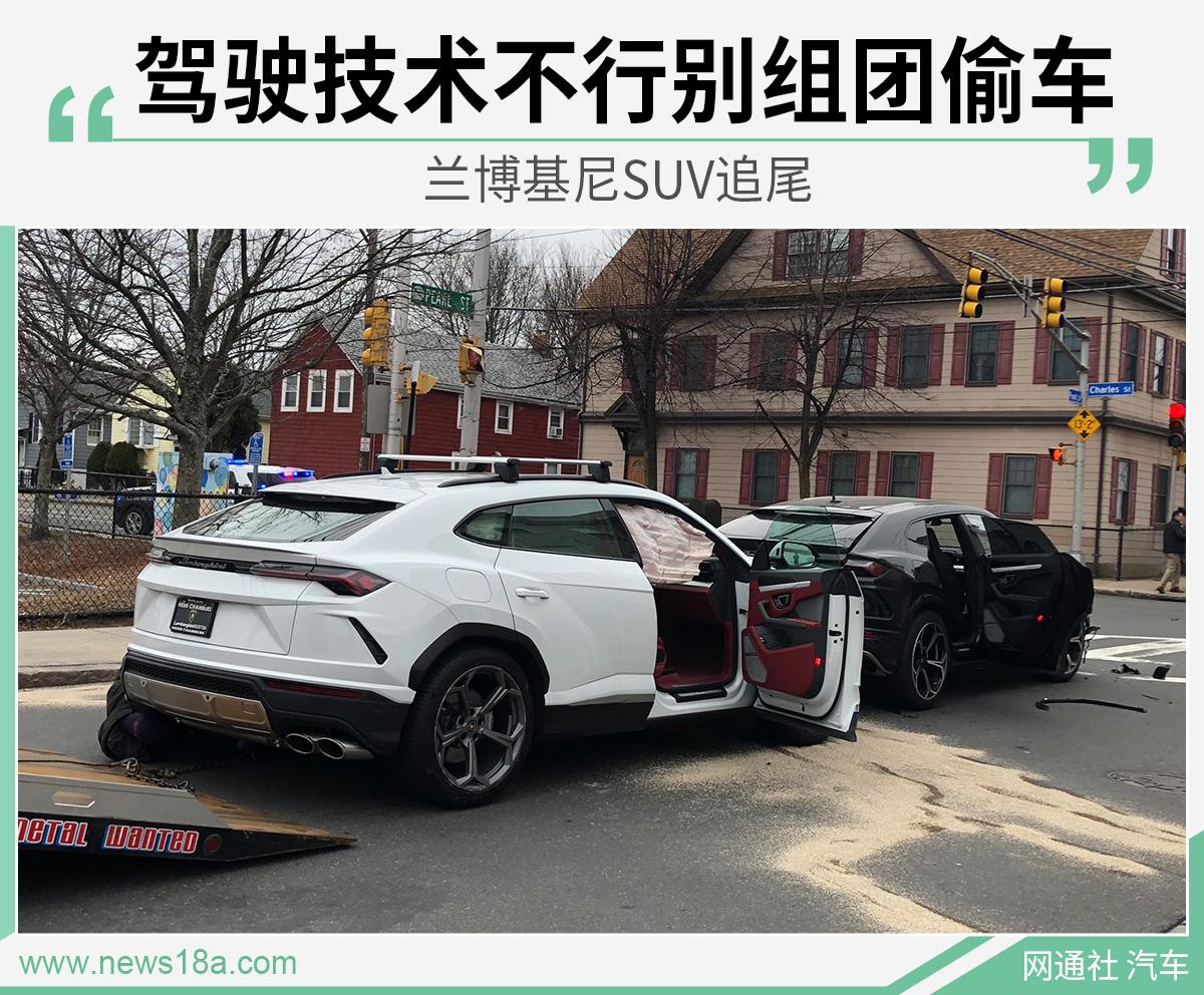 驾驶技术不行还组团偷车 被盗兰博基尼SUV追尾
