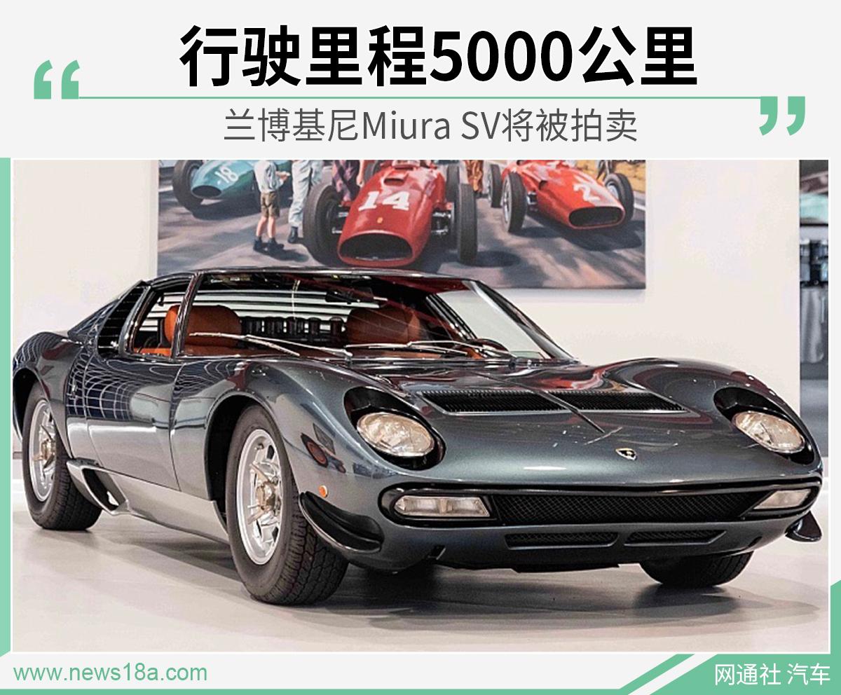 兰博基尼Miura SV将被拍卖 起拍价超300万美元